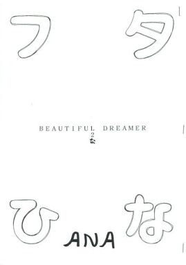 [Adult] Doujinshi - Love Hina (【コピー誌】フタヒナ Beautiful Dreamer 2な) / ANA