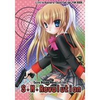 Doujinshi - Little Busters! (S・M・Revolution) / Twinkle star chocolate