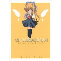 [Adult] Doujinshi - Air (AIR COMMUNICATION) / Blue Mage