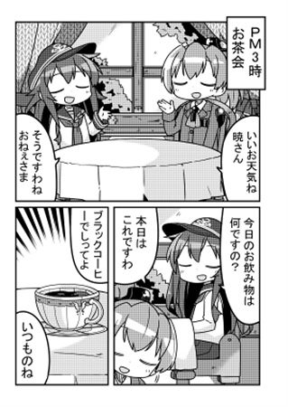 Doujinshi - Kantai Collection / Dai 6 Kuchikutai & Akatsuki (暁のレディな一日) / かにみそ屋