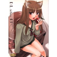 [Adult] Doujinshi - Spice and Wolf / Holo (D.L.action 43) / Digital Lover