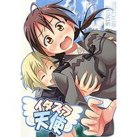 Doujinshi - Strike Witches / Erica & Trude (イタズラ天使) / Marukaya