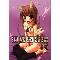 [Adult] Doujinshi - Spice and Wolf / Holo (狼が香辛料) / Hinaprin