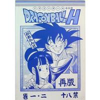 [Adult] Doujinshi - Dragon Ball (DRAGONBALLH 再版 巻一★二) / Rehabilitation