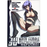 [Adult] Doujinshi - Ghost in the Shell (ウラバンビ30NASTY FEMALE REPLICANT 30) / Urakata Honpo