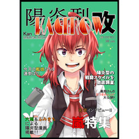 Doujinshi - Kantai Collection / Kagerou & Tanikaze & Arashi (陽炎型 改 KAGEROW) / シロクロぱんだ