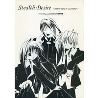 Doujinshi - CLANNAD (Stealth Desire resolution.1::DecrescendoReality) / Re-gedit