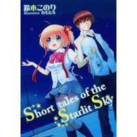 Doujinshi - Novel - Little Busters! / Natsume Rin (Short tales of the Starlit Sky) / 鈴木弐番館