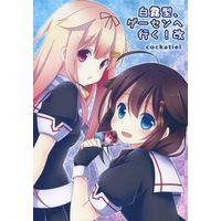 Doujinshi - Kantai Collection / Shiratsuyu (Kan Colle) (白露型、ゲーセンへ行く! 改) / cockatiel