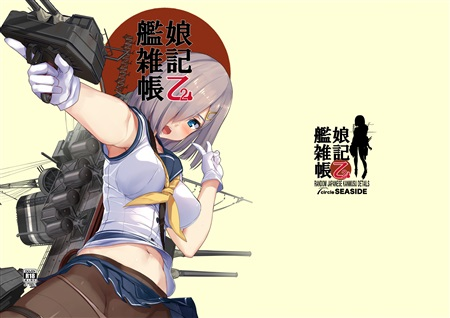 [Adult] Doujinshi - Illustration book - Kantai Collection (艦娘雑記帳 乙2) / SEASIDE