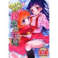 [Adult] Doujinshi - Suite PreCure (Cure up↑↑秘密の宝島) / Sweet Pea