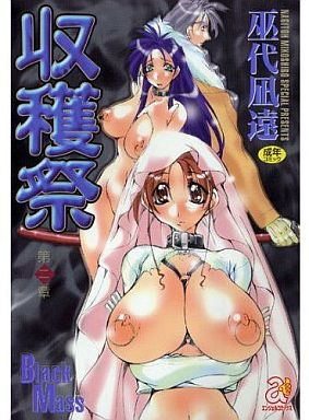 [Adult] Hentai Comics - Angel Comics (収穫祭 Black Mass 第二章 / 巫代凪遠)