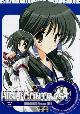 Doujinshi - Utawarerumono (HIGH CONTRAST GAME MIX Phese #01) / VISTA