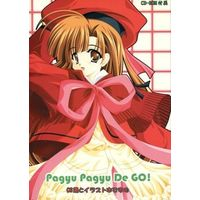 Doujinshi - Illustration book - Comic Party (【冊子のみ】Pagyu Pagyu De GO!) / ぺんぎん堂