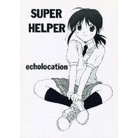 Doujinshi - 【オフセット】SUPER HELPER / echolocation