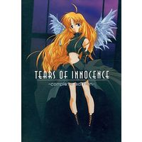 Doujinshi - Kizuato (TEARS OF INNOCENCE completer edition) / AKATUKI PRINTING OFFICE