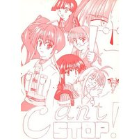 Doujinshi - Manga&Novel - Comic Party (Can't STOP!) / ぱんぷきんSEED