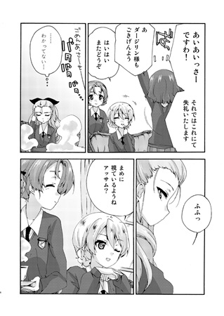 Doujinshi - GIRLS-und-PANZER / Orange Pekoe & Darjeeling & Assam & Rose Hip (ローズヒップがかり) / Reimei Nordlingen