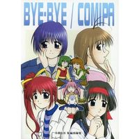 Doujinshi - Omnibus - Comic Party (BYE‐BYE/COMIPA) / チキンなげっと