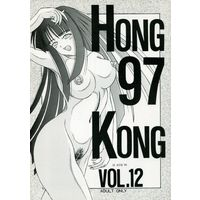 [Adult] Doujinshi - Love Hina (HONG KONG 97 VOL.12) / SINOCENTRE