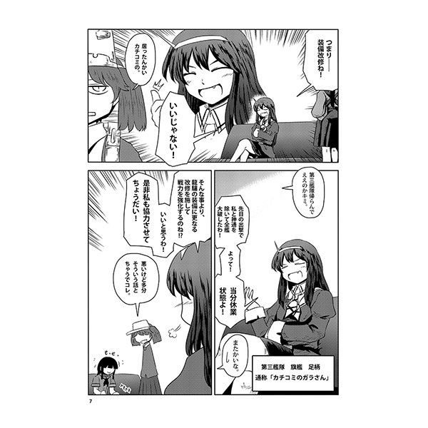 Doujinshi - Kantai Collection / Ryujyou (Kan Colle) (いじ龍驤) / Babasoyer