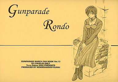 Doujinshi - Gunparade March (GUNPARADE RONDO) / Kensei Haou Shoukai