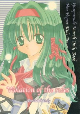 [Adult] Doujinshi - Gunparade March (Violation of the rules) / Neo Hyper Kids