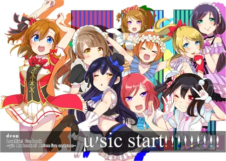 Doujinshi - Illustration book - Love Live (μ'sic start!!!!!!!!!) / drop