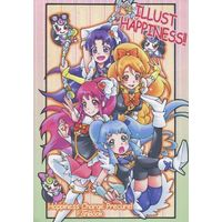 Doujinshi - Illustration book - HappinessCharge Precure! (ILLUST HAPPINESS!!) / すみびやき