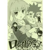 Doujinshi - Little Busters! (ロン!ドラのみ!) / PARADOX
