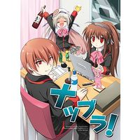 Doujinshi - Little Busters! (ナツブラ!) / 睦月屋臨時店舗