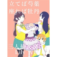 Doujinshi - Love Live / Nozomi & Rin & Umi (立てば芍薬座れば牡丹三人揃えばLily White) / からっぽ冷蔵庫