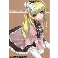 [Adult] Doujinshi - Hitsugi no Chaika (Dragoon night) / 龍の巣