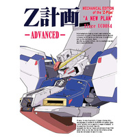 Doujinshi - Gundam series (Z計画 ADVANCE) / Ryuusei-kai