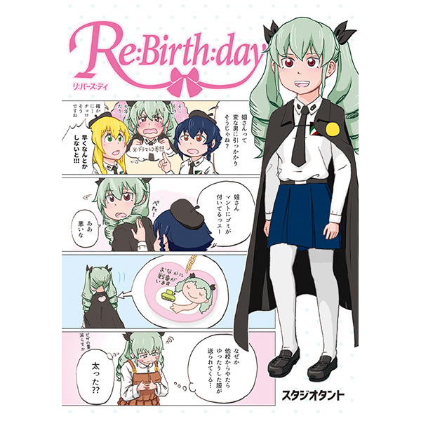 Doujinshi - GIRLS-und-PANZER / Anchovy (Re:Birth:day) / スタジオタント