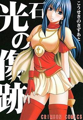 [Adult] Doujinshi - Fire Emblem Series (光石の傷跡) / Crimson