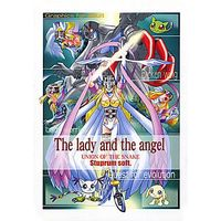[Adult] Doujinshi - Digimon (The lady and the angel) / UNION OF THE SNAKE