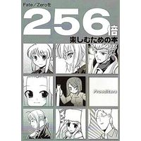 Doujinshi - Anthology - Fate/Zero (Fate/Zeroを256倍楽しむための本) / Proediters