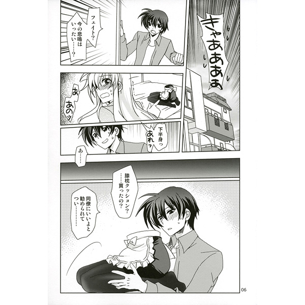 [Adult] Doujinshi - Magical Girl Lyrical Nanoha / Fate Testarossa (マジカルSEED・Pillow) / PLUM