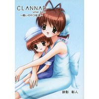 Doujinshi - Novel - CLANNAD (CLANNAD-after days- ~願いの叶う坂道~) / Antique Artworks