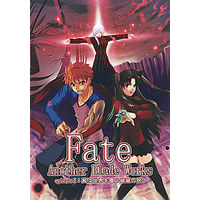 Doujinshi - Fate/stay night / Shirou & Rin & Sakura (Fate Another Blade Works episode I : 其は世界を覆う破滅の呪い) / Mamemame Class