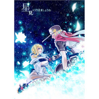 Doujinshi - Horizon in the Middle of Nowhere / Tenzou & Mary (星見に行きましょうか) / le violette