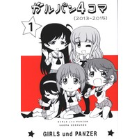 Doujinshi - GIRLS-und-PANZER / All Characters (ガルパン4コマ(2013-2015)) / Adultery Tei