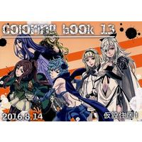 Doujinshi - Illustration book - NieR RepliCant (coloring bOOk 13) / 仮設住居1