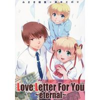 Doujinshi - Manga&Novel - Anthology - Omnibus - Little Busters! / Natsume Rin (Love Letter For You ~eternal~) / PARADOX/鈴木弐番館