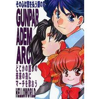 Doujinshi - Gunparade March (GUNPARADE MARCH) / HELLO WORLD