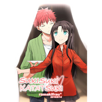 Doujinshi - Anthology - Fate/stay night / Shirou x Rin (SUKISUKIKATATSUKI) / Ramakifrau