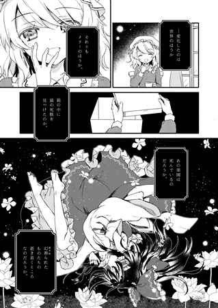 Doujinshi - Touhou Project / Renko & Merry (ファンタジアの観測者) / airdrop