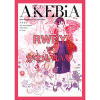 Doujinshi - Illustration book - RWBY / Ruby Rose & Weiss Schnee & Blake Belladonna (AKEBIA RWBY×KAWAII CULTURE&FASHON BOOK 2016 Autumn winter) / 夜に箱庭