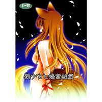 [Adult] Doujinshi - Spice and Wolf / Holo (狼少女と蜂蜜遊戯) / Hypnotic Angel